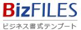 BizFILES ビジネス文書テンプレート