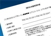 契約社員雇用契約書01