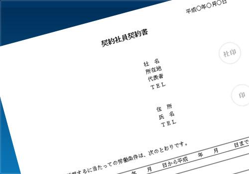 契約社員契約書01