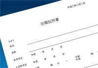 在職証明書03(勤務時間あり)