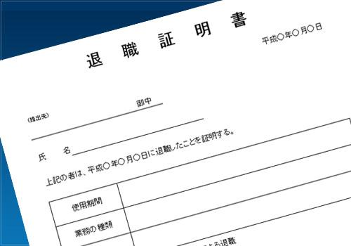 退職証明書01(事由あり)
