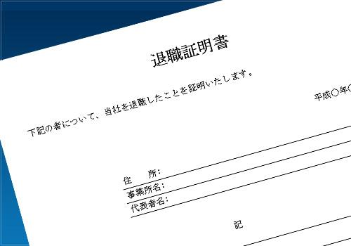 退職証明書02(エクセル)