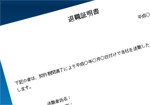 退職証明書03(文書)