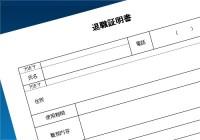 退職証明書03(職務内容あり)