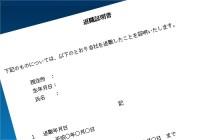 退職証明書05(ワード・詳細)