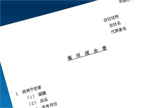 雇用理由書01