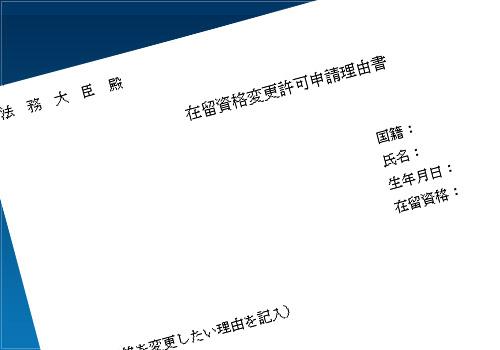 在留資格変更許可申請理由書01
