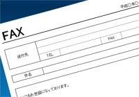 FAX送信状01(エクセル)