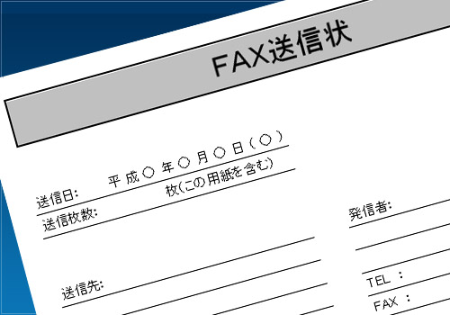 FAX送信状02(チェック欄あり)