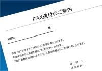 FAX送信状03(シンプル)