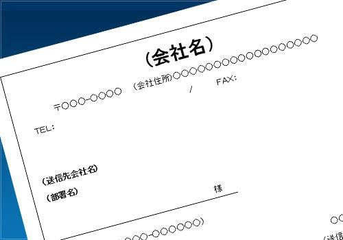 FAX送信状04(メモ欄あり)