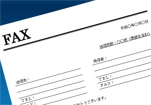 FAX送信状06(ワード)