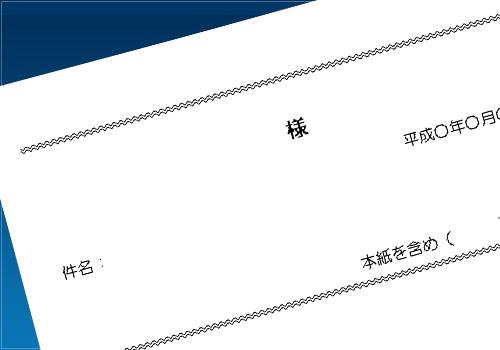 FAX送信状09(個人向け)
