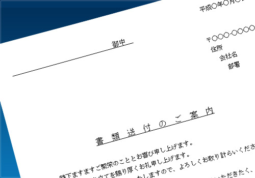 書類送付のご案内01(振込日あり)