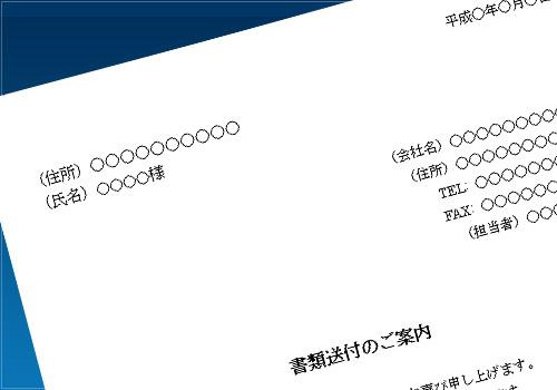 書類送付のご案内05(ワード)
