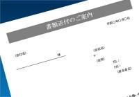 書類送付のご案内06(メモ欄あり)
