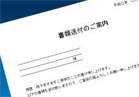 書類送付のご案内07(文章欄あり)