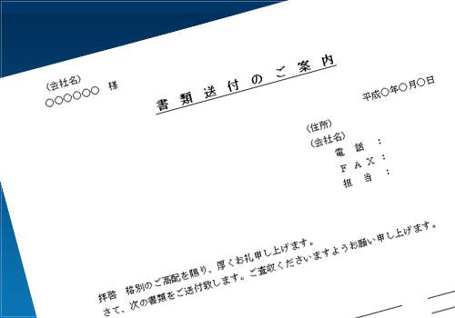 書類送付のご案内08(明細あり)