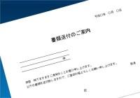 書類送付のご案内09(シンプル)