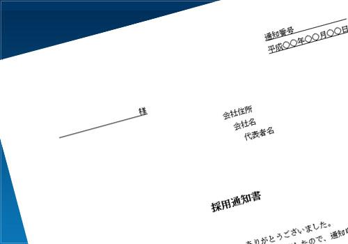 採用通知書(出社日あり)01