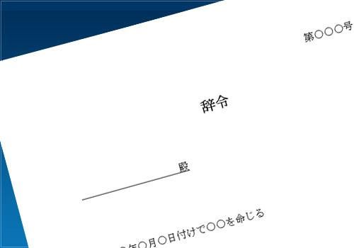 辞令02(ワード)