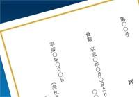 辞令03(縦書き・枠あり)
