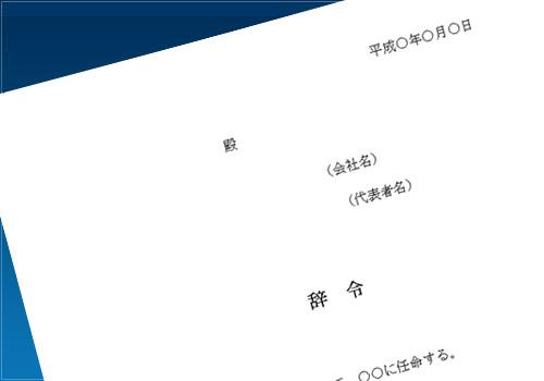 辞令04(任命・役職)