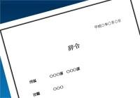 辞令05(黒枠あり)
