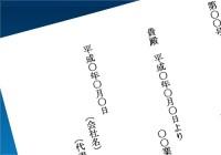 辞令06(任命・縦書き)