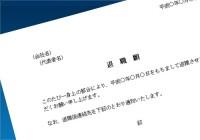 退職願03(連絡先あり)
