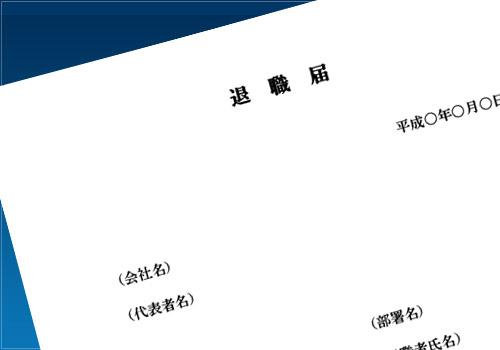 退職届05(ワード)