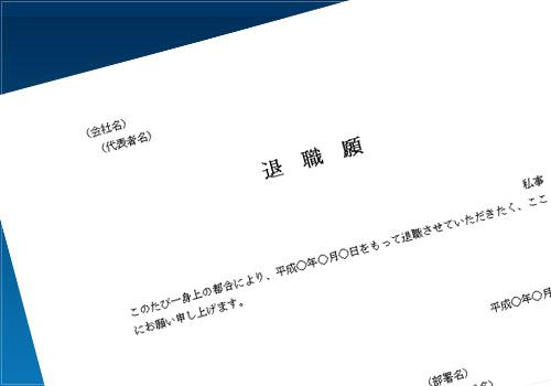 退職願06(横書き・ワード)