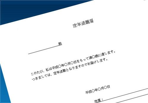 定年退職届01(連絡先あり)