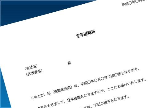 定年退職届02(ワード)