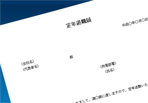定年退職届03(ワード・横書き)