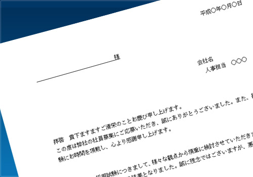 不採用通知01(ワード)