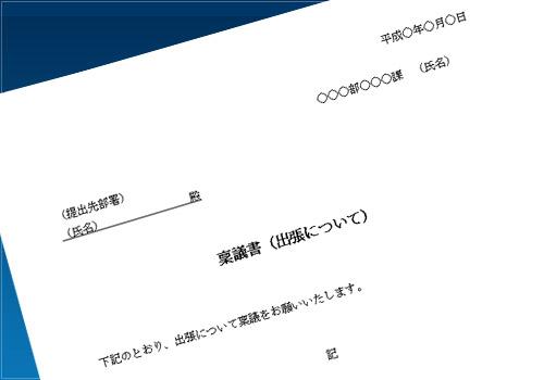 稟議書05(出張)