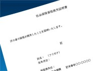 社会保険資格喪失証明書01
