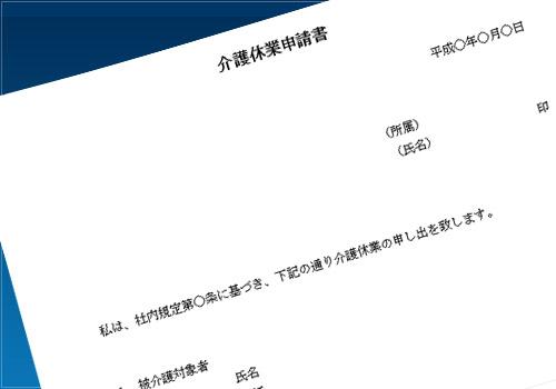 介護休業申請書01(ワード)