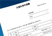介護休業申請書02(エクセル)