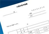 介護休業申請書03(詳細)