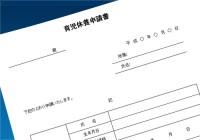 育児休養申請書01(エクセル)