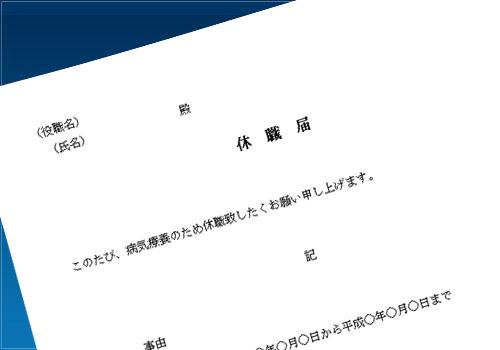 休職届02(ワード)