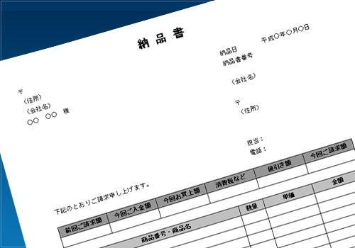 納品書01(繰越金額あり)
