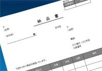 納品書02(エクセル)