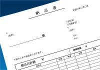 納品書05(合計額・上部)