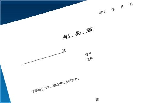 納品書12(ワード)