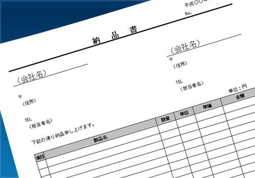 納品書16(製品名・縦)