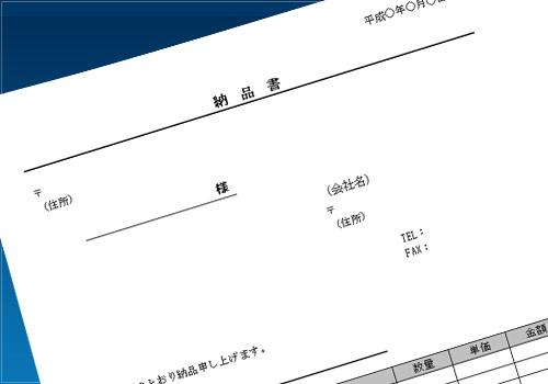 ai0019 納品書19(手数料あり)