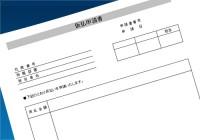 仮払申請書01(エクセル)